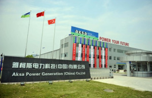 Фабрика AKSA в Китае