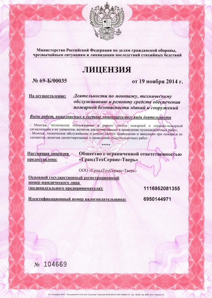 Лицензия на осуществление деятельности по монтажу , техническому обслуживанию и ремонту средств обеспечения пожарной безопасности зданий и сооружений от 19 ноября 2014 г.