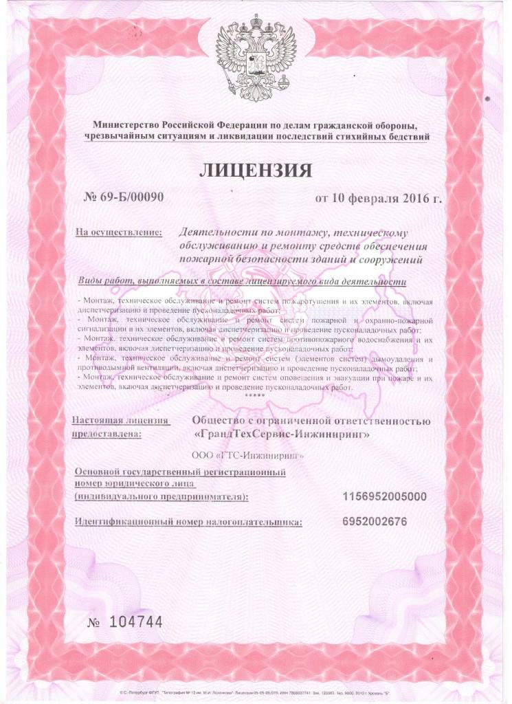 Лицензия на осуществление деятельности по монтажу , техническому обслуживанию и ремонту средств обеспечения пожарной безопасности зданий и сооружений от 10 февраля 2016 г.