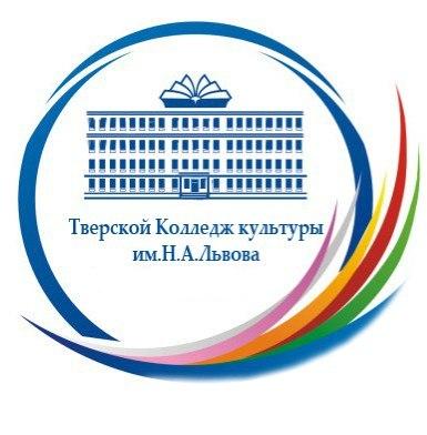 Тверской колледж культуры им. Н.А. Львова